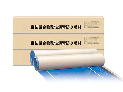 自粘橡胶改性沥青防水卷材